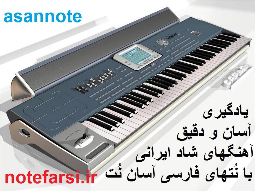 نت موسیقی ترجمه به فارسی دو ر می فا