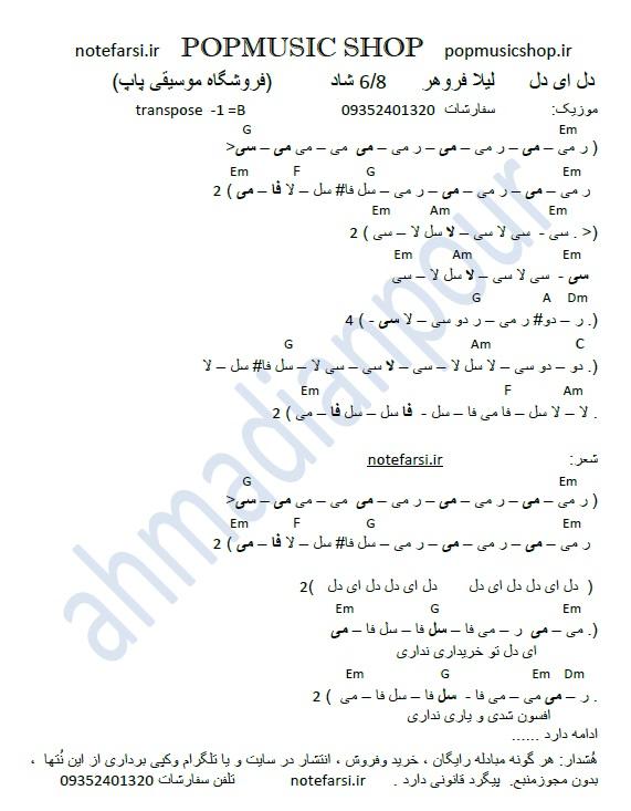 نمونه نت فارسی ویژه برای ارگ