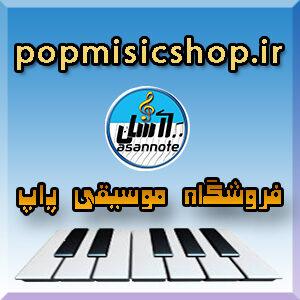 فروشگاه موسیقی پاپ