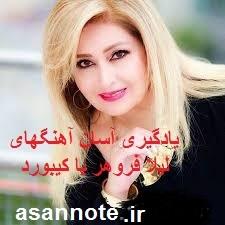 نت فارسی لیلا فروهر