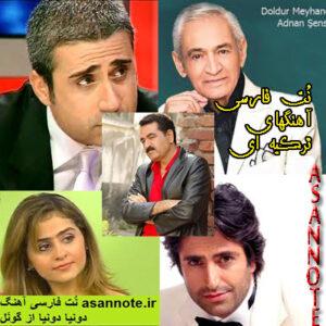 نت فارسی ترکیه ای