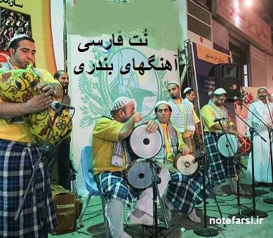 نت فارسی آهنگهای بندری