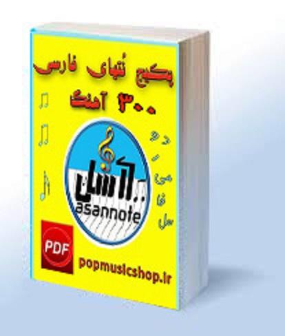 کتاب نت فارسی 300 آهنگ