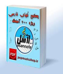 کتاب نت فارسی ارگ
