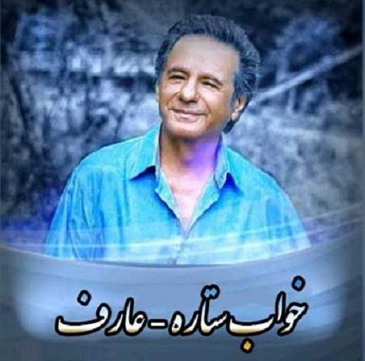 نت فارسی دقیق خواب ستاره