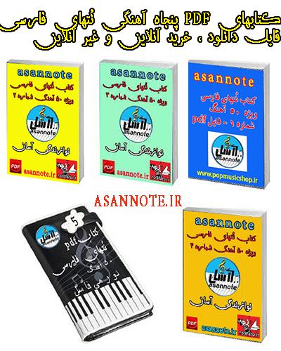 کتابهای نت فارسی