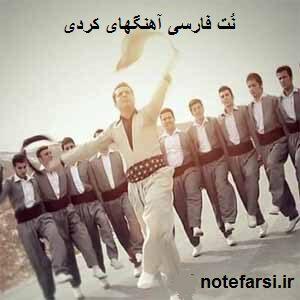 نت فارسی آهنگهای کردی