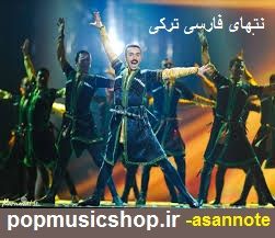 نت فارسی آهنگ ترکی
