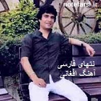 نت فارسی آهنگ افغانی