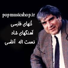 نت فارسی آهنگهای آغاسی