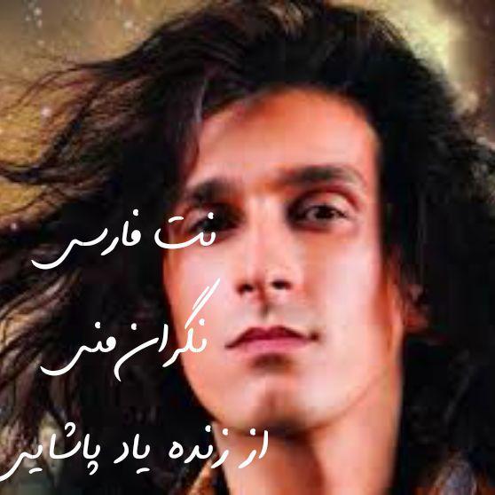 نت فارسی نگران منی