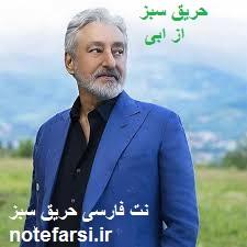 نت فارسی حریق سبز