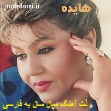نت فارسی آهنگ سال سال