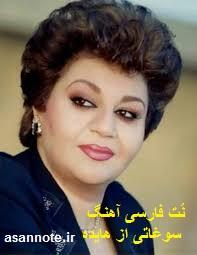 نت فارسی سوغاتی از هایده