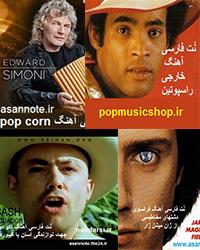 نتهای فارسی آهنگ خارجی
