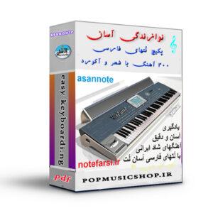 نتهای فارسی آسان نُت